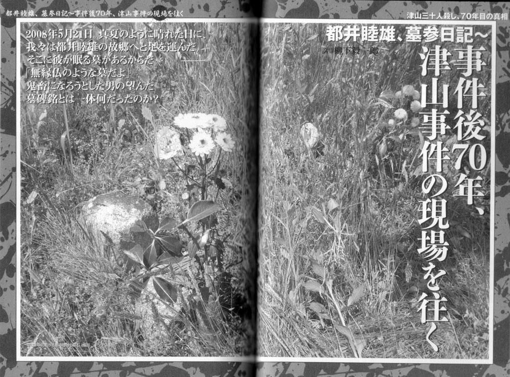 雑談 毒男が語る津山30人殺し YouTube動画>5本 ->画像>169枚