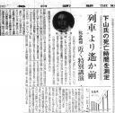毎日新聞 昭和25年4月23日付