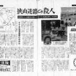 Bunshun-S380520-1