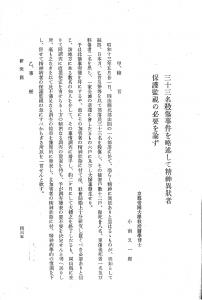 京都帝大小南教授の論文