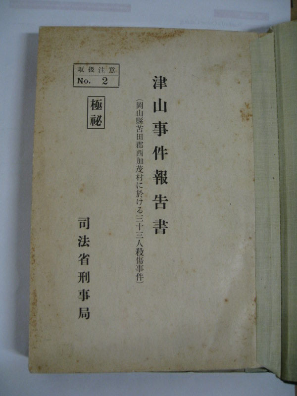 IMG_1887 津山事件: 津山事件報告書 その1 このBLOGについて 通信販売について 世