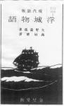 fujoumonogatari-gendaigo