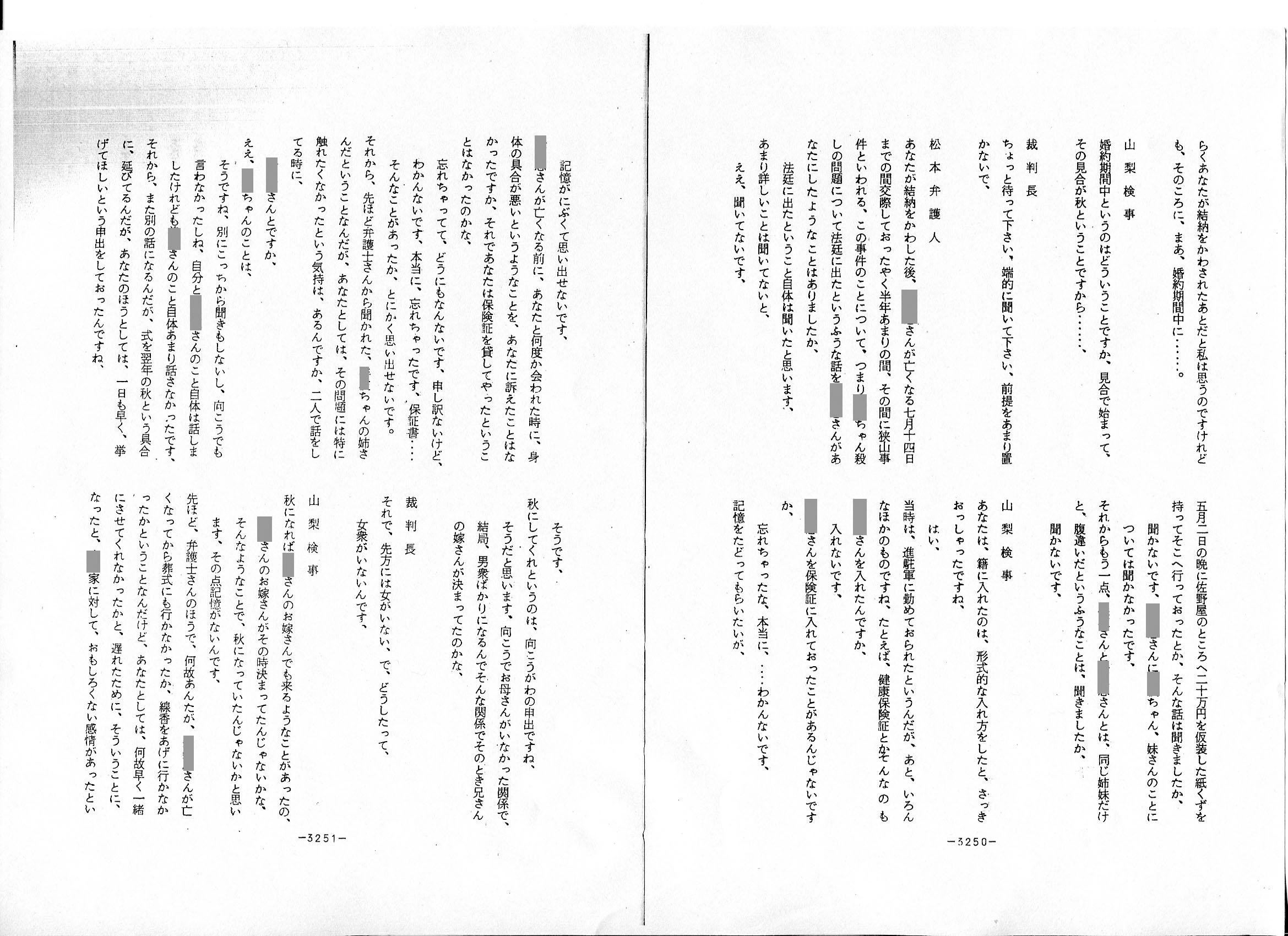 公判調書第二審 昭和47年4月25日