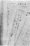 被害者の日記