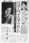 「女性自身」昭和38年5月20日号