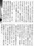 週刊新潮 2007年4月26日号 その2