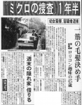 yomiuri-911202