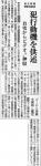 yomiuri-911203